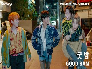 굿밤 (GOOD BAM) (Teaser 2)