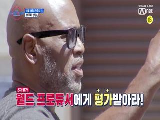 [예고/3회] ′LA로 납치?!′ 월드 프로듀서 엘에이 리드의 평가를 받아라!