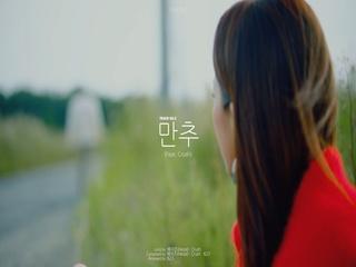 만추 (Feat. Crush) (Preview)