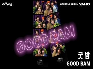 굿밤 (GOOD BAM)