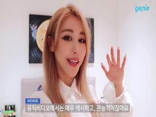 WENGIE & 민니 ((여자)아이들) - [Empire] 발매 인터뷰 영상 04