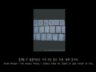 움직일 수 없을지라도 (Feat. 채다흰)