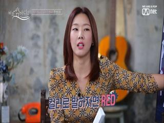 썸마스터 한혜진 Says, 정열적인 RED를 가진 발레리나 '이예나'