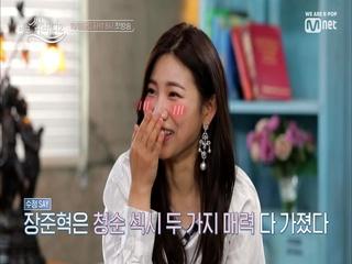 홍학의 몸에 순정만화 페이스를 가진 '장준혁'