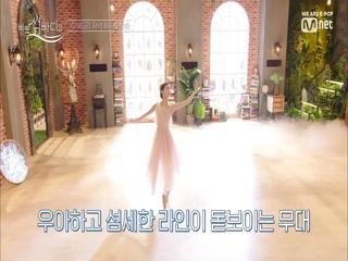 '아.름.답.다♬ 우아한 발레리나 '최예림'ㅣ댄스 미리보기