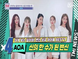 [18회] 선택과 집중으로 대세 걸그룹 되다! 'AOA'