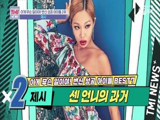 [18회] 센 언니 컨셉 만족도 최상☆ (덜덜 ◎_◎) '제시'