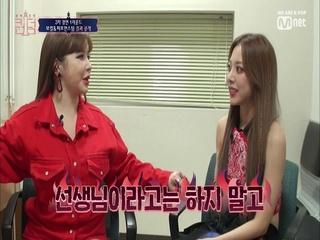[8회] '다음 무대 준비해!!!!!' 퍼포먼스 유닛 결과 공개!