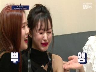 [8회] '뿌에엥ㅜ^ㅜ'  돌고래 사운드와 눈물이 넘치는 퍼포먼스 1위의 대기실