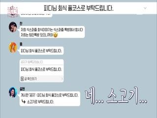[8회] '본방사수' 유닛라운드 후기를 나누는 퀸덤 단톡방 (feat.찬미집사님과 궁금이)