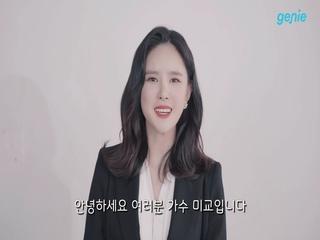 미교 - [단 하루라도 나로 살아보면] 팬 감사 인사 영상