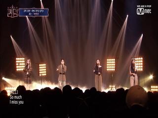 [8회] ♬ I Miss You - 마마무 @3차 경연   팬도라의 상자