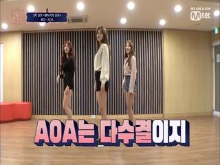 [8회] 다수결 평화주의 AOA CREAM + 꿈은★이루어진다 JIMIN