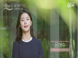 [1회] 보는 사람 설레게 하는 혜구씨♡ '윤혜수'를 소개합니다!