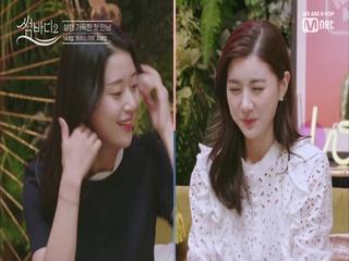 [1회] 여자들의 미묘한 첫만남, 부러움vs견제