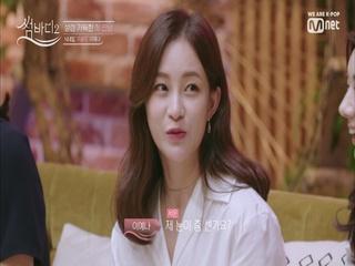 [1회] 우와.오.예뻐! 냉미녀 이예나 등장에 일동 얼음 o_o