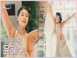 [1회] '청아하다' 윤혜수, 아련 가득한 한국무용