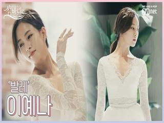 [1회] 수줍+깜찍 등장! 이예나, 순백의 발레(feat.세상빠른 도윤)