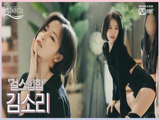 [1회] '강렬한 섹시美' 김소리의 반전매력!