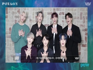 VAV - [POISON] 발매 인사 영상