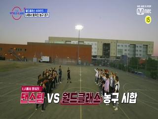 [비하인드] LA에서 펼쳐진 월드 클래스 VS 댄스팀의 농구 경기!! 월드 클래스의 농구 에이스는??!