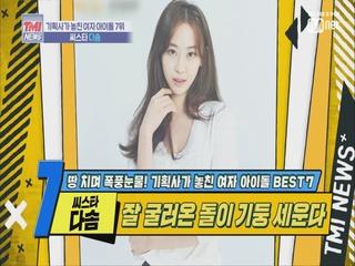 [19회] 회사의 기둥으로 등극한, 연기돌 '씨스타 다솜'