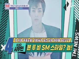 [19회] 이래서 사람은 친구를 잘 둬야 하는구나 ′EXO 시우민′