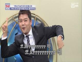 [19회] TMI NEWS배 앵커돌 오디션 (부제  엉망진창움칫땃치)