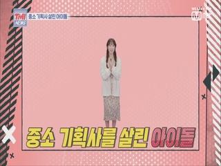 [19회] 수빈이의 팩트체크 ′중소 기획사를 살린 아이돌′
