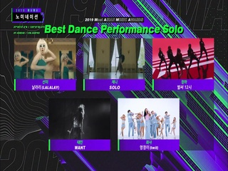 [2019 MAMA] Best Dance Performance Female Group/Male Group/Solo Nominees