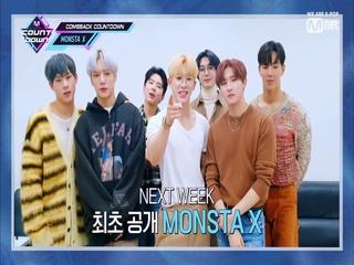 'COMEBACK COUNTDOWN' 몬스타엑스(MONSTA X)