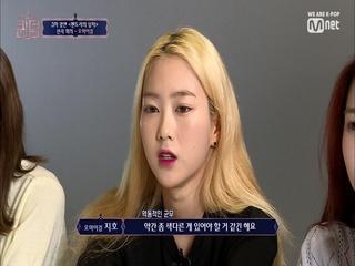 [9회] '머리 속에 다 그려놨지호★' 오마이걸 선곡 회의