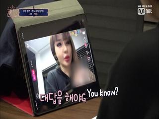 [9회] 팬들과 함께한 박봄의 '쿠윈덤~' 3차 경연 선곡!