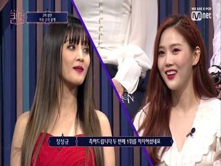 [9회] '(두근두근) 두 번째 1위' 3차 경연 최종 순위 1위팀은?