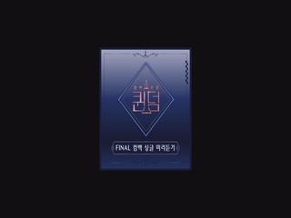 ★최초 공개★ <퀸덤 FINAL 컴백 싱글> 미리듣기