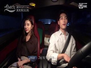 [2회] (ㅇㅏ♥떨려) 두근두근 예림&도윤 썸스테이 가는길 (도윤아 찬스야☆)