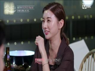 [2회] '썸'부르는 예림's 꿀tip! '짠(!) 할 때 눈을 꼭(!) 마주치세요♡' (ㅅ_ㅅ)