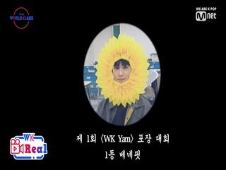 [비하인드] Introducing WK Halloween | 우당탕탕 ′WK Yam′ 만들기 #WK_Yam