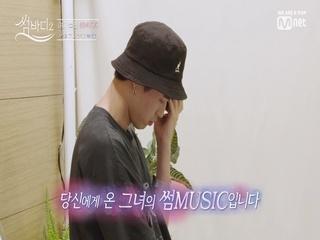 [특별공개] ′예림 or 예나′ 재엽에게 3번째 썸뮤직을 보낸 그녀는?