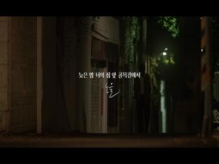 늦은 밤 너의 집 앞 골목길에서 (Late Night) (Teaser 1)