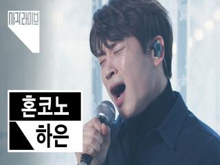 하은 (HAEUN) - 혼코노 (Honkono) | 사각라이브 Square Live