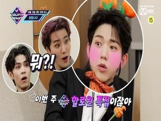 ♥해피 할로윈♥ 데이식스가 알려주는 이번 주 엠카운트다운 라인업은?