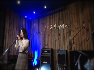 그 정도 (Prod. by 조남매) (Live Ver.)