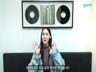 린지 (Leenzy) - [괜찮아] 발매 인사 영상