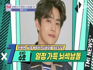 [20회] 교육자 집안 출신의 뇌섹 엄친아 'EXO 수호'