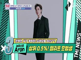 [20회] SAT 점수 상위 0.5%의 클라스! 뉴욕대 입학을 포기하고 이룬 꿈☆ '뉴이스트 Aron'