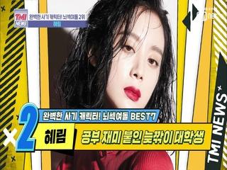 [20회] 가수&학생&번역가까지 뭐든 완벽 그 자체♡ '혜림'