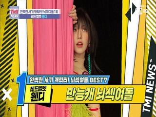 [20회] 다른 길 선택 안 하고 데뷔한 것만으로 그저 감격..☆ '레드벨벳 웬디'
