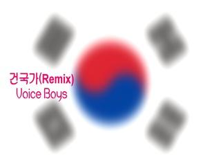 건국가 (Remix)