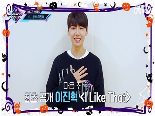 'COMEBACK COUNTDOWN' 이진혁(Lee Jinhyuk), 빅톤(VICTON)